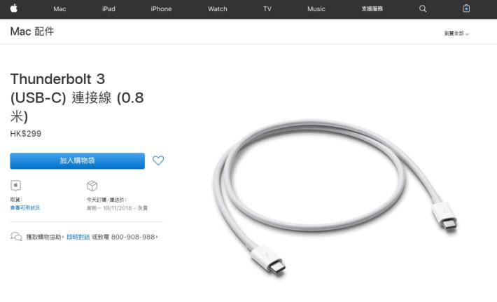 要將 iPad Pro 或 MacBook Pro 輸出影像,會需要一條 Thunderbolt 3 連接線。