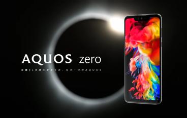 Sharp AQUOS Zero 自家製 OLED 初露鋒芒