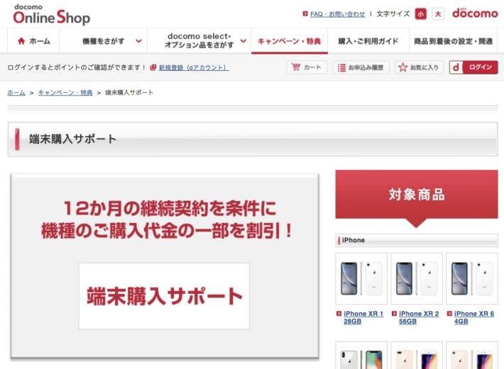 NTT Docomo 首次有出咗一個月嘅 iPhone 加入買機援助 Plan
