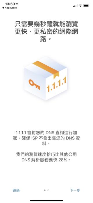 CloudFlare 1.1.1.1 不單強調保障用戶連線紀錄的私隱,還有加快上網速度的功用。