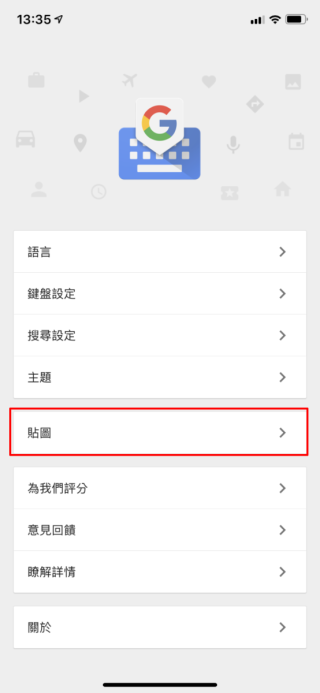 在《 Gboard 》 App 裡選擇「貼圖」