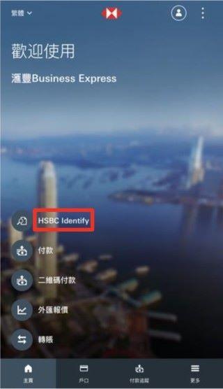 1. 在《 滙豐 Business Express 》程式主頁按「 HSBC Identify 」;