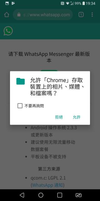 2. 瀏覽器會要求存取權限以便存放下載回來的檔案;