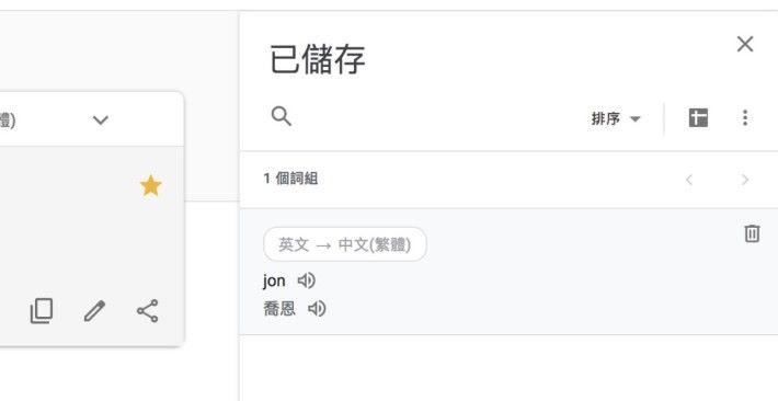 用戶可以將翻譯以星星標記起來,並輸出到 Google 試算表