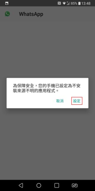 5. 如果你見到這個警告框,表示你的手機禁止了安裝不明來源的程式,按「設定」來解放封鎖;