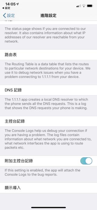 程式的進階設定裡,有很多紀錄檔。其中 DNS 紀錄就是保護私隱的關鍵,讓 ISP 不知道你想連結甚麼網址。
