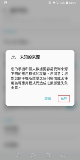 7. 再安裝時會看到這個警告,提示可能存在的風險,按「允許」就會開始安裝;