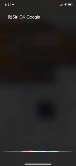 叫「喂 Siri OK Google 」就可以直接開啟 Google Assistant