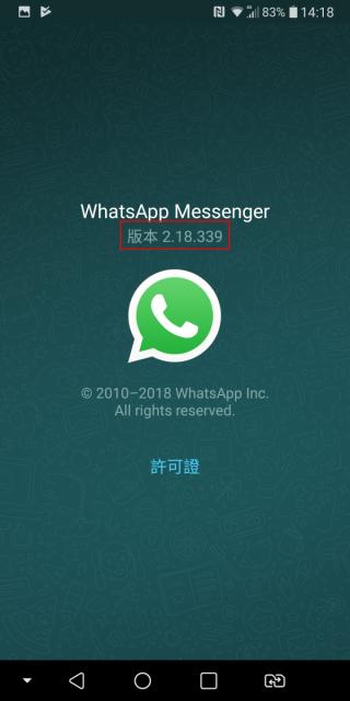 8. 完成安裝後你可以到 WhatsApp 的設定裡確認是最新版的程式。