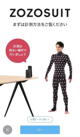 ZOZO suit 結合 Motion Capture 和 AR技術來試新衫。