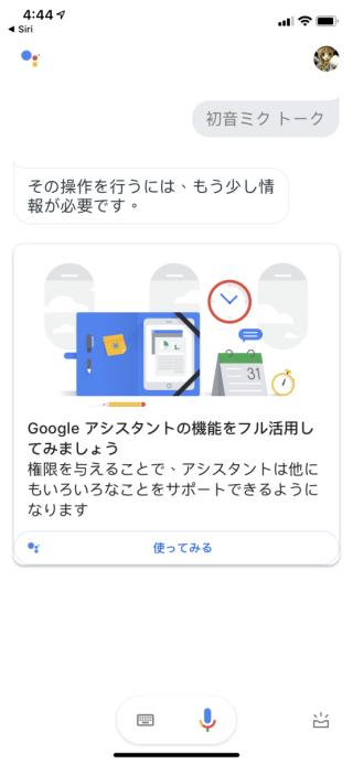 不過一啲功能要你提供更多資料,就始終冇反應,可能要日本 Gmail 帳號或日本 IP 。