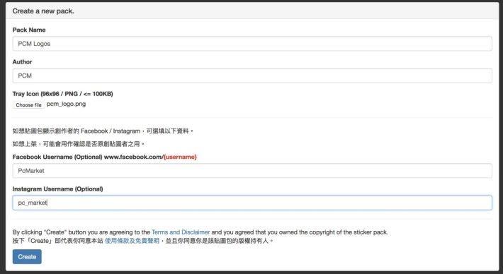 1. 登入 https://whatsticker.online/create-pack 填寫貼圖集名稱( Pack Name )和作者名稱( Author ),然後上傳一張 96x96 像素的貼圖集圖示( Tray Icon )。其他如 Facebook 用戶名的就可按個人情況選擇輸入。按「 Create 」掣繼續;