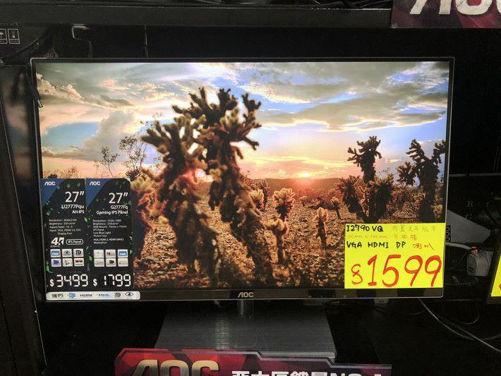 AOC I2790VQ (售價: $1,599 )