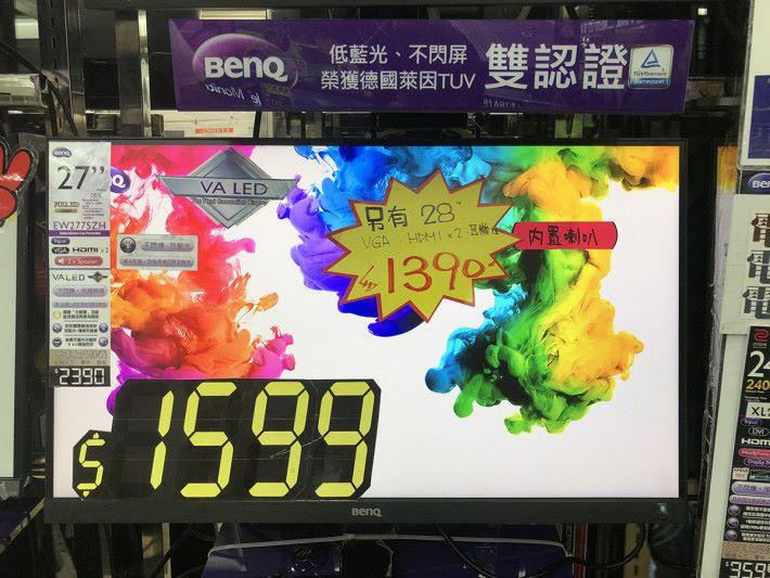 BenQ EW2775ZH (售價: $1,599 )