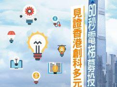 【#1317 Biz.IT】60 秒電梯募投 見證香港創科多元化