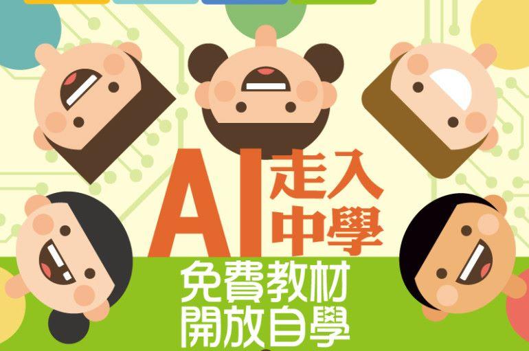 【#1317 eKids】AI 走入中學 免費教材開放自學