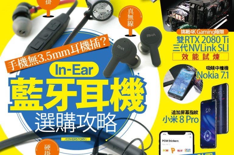 【#1318 PCM】手機無 3.5mm 耳機插? 軟掛、硬掛、真無線 In – Ear 藍牙耳機選購攻略