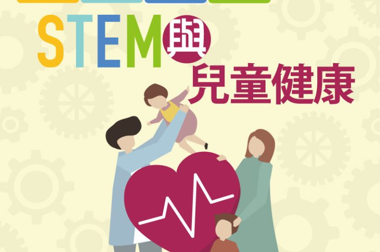 【#1318 eKids】STEM 與兒童健康