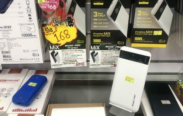 【場報】多功能電池劈價再送 MFI 線