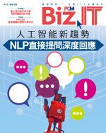 【#1319 Biz.IT】人工智能新趨勢 NLP 直接提問深度回應