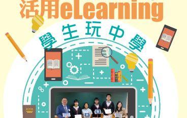 【#1319 eKids】活用 eLearning 學生玩中學