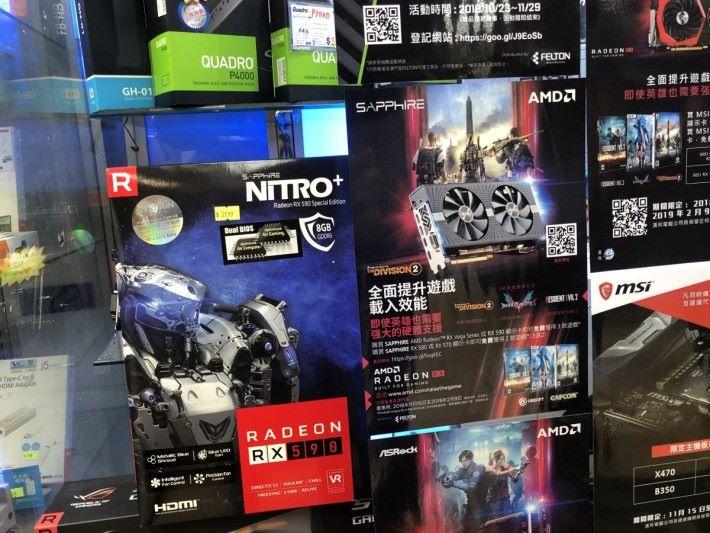 Sapphire RX 590 推出同時已經附送三款遊戲