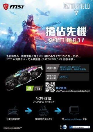 MSI 在截稿前在網上就推出了 RTX 系列的 BF 5 優惠。