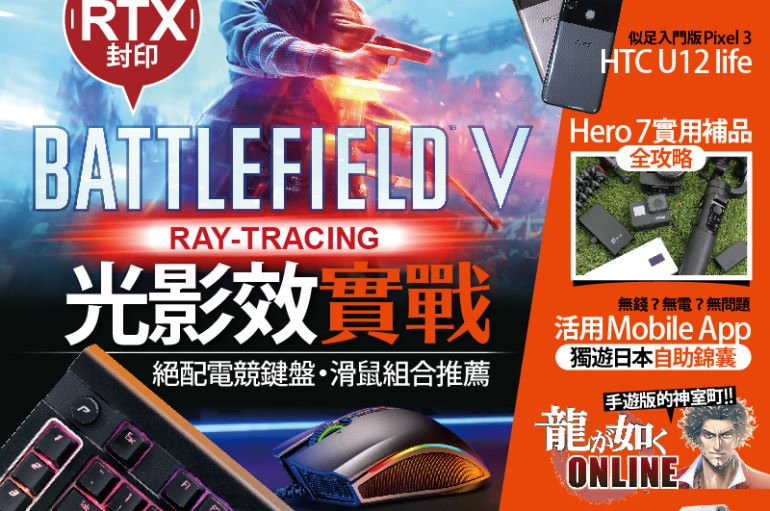 【#1320 PCM】BATTLEFIELD V RAY-TRACING 光影效實戰 絕配電競鍵盤.滑鼠組合推薦