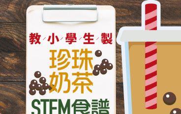 【#1320 eKids】教小學生製珍珠奶茶 STEM 食譜