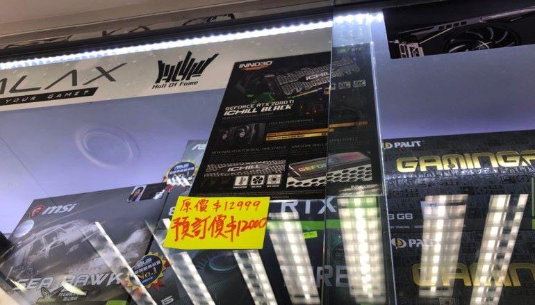 【場料】預訂平 $1,000 RTX 2080 Ti 水冷平過風冷?