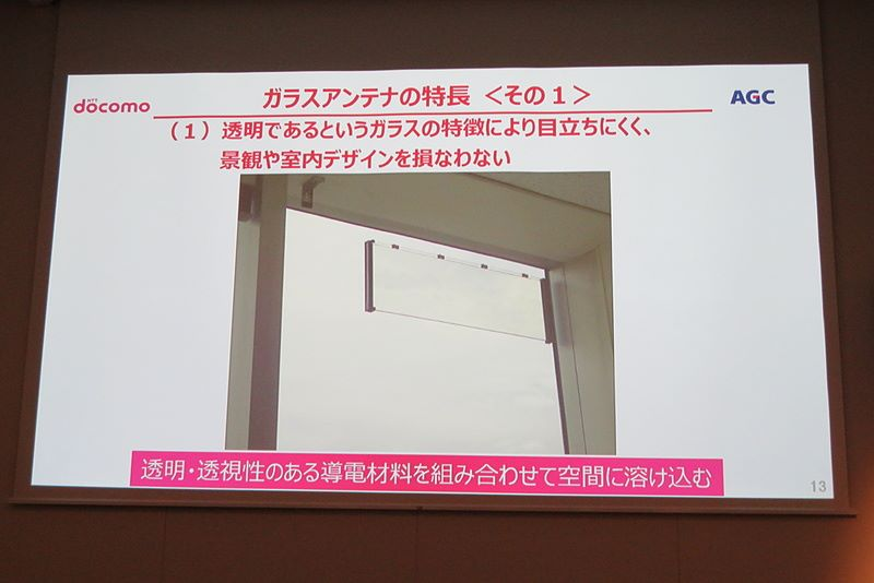 玻璃天線安裝後的效果。