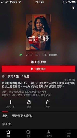 手機版本的 Netflix 上,有部分作品已經支援 Dolby Vision