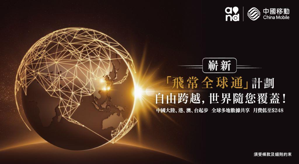 飛到邊漫遊冇難度 中國移動香港「飛常全球通」夠彈性 - PCM