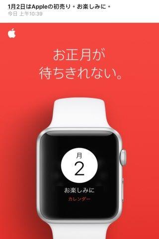 每年 1 月 2日,日本 Apple 以及大型電器店都會有福袋特賣活動。