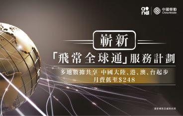 飛到邊漫遊冇難度 中國移動香港「飛常全球通」夠彈性