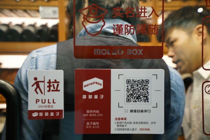 .進入前,需先以WeChat Pay 實名認證,才可開啟店門內進。