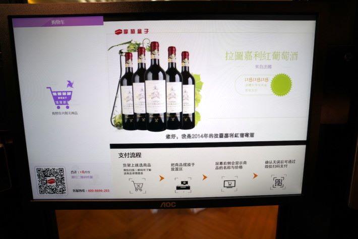 .每款酒都會希產地和年份資料,以及配合的食物推薦。合適的話,用WeChat Pay 照一下螢幕 QR Code 便可以 WeChat Pay 付款。沒照 QR Code 拿走又如何?酒架的感應器會知道你拿起了哪一支酒,一段時限未有放回而又打開大門的話,一樣照扣錢。