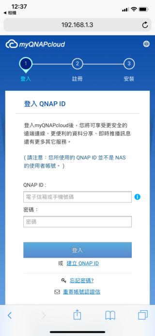 第一步設定 QNAP ID。