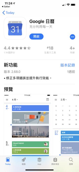 安裝《 Google 日曆》程式就可以繼續在手機接收到約會和待辦事項到期通知。