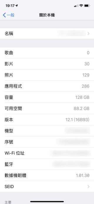 但是在上星期已經更新了 16B93 版本 iOS 12.1 的用戶,就無需要再更新。