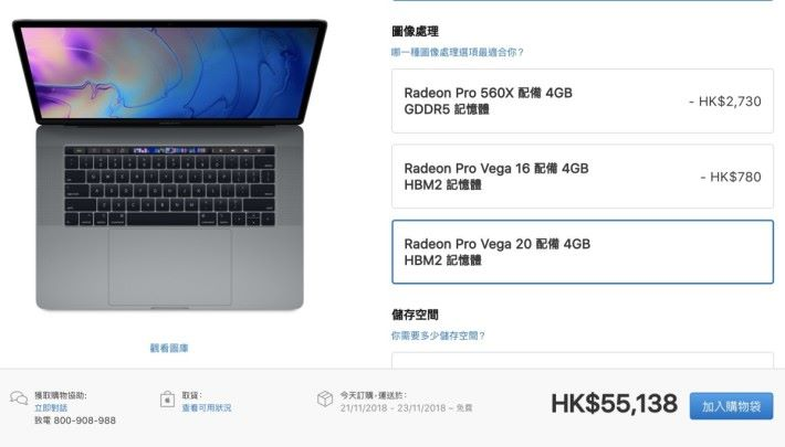 "選購 MacBook Pro 15"" 2.6GHz 6 核 CPU + 512GB SSD 版本時,可以選配Radeon Pro Vega 獨顯。"