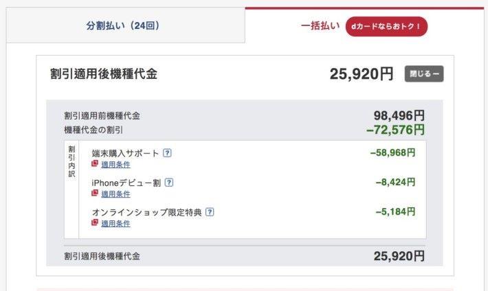 買機援助減近 59,000 日圓,即係減咗超過一半!加埋其他優惠同簽 12 個月約,唔駛 $2,000 就出到機!