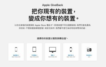 【為散貨無所不用其極】美國 Trade-In iPhone 買 Xs XR 有額外優惠