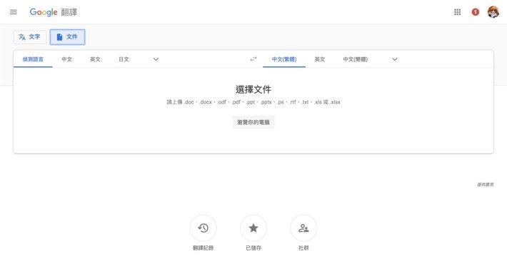 新版面突顯了「文件」翻譯功能