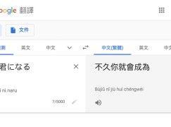 網頁版 Google 翻譯換新裝 自製生詞表學外語