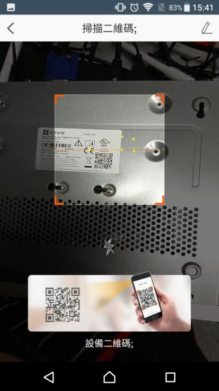 用手機 App 掃描 NVR 機底的 QR Code。