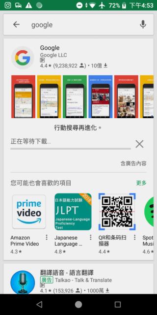 更新 Google 應用