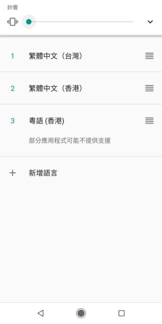 設定手機的語言為繁體中文及粵語