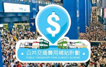 【返工外傳】車船交通津貼 1 月 1日正式推出