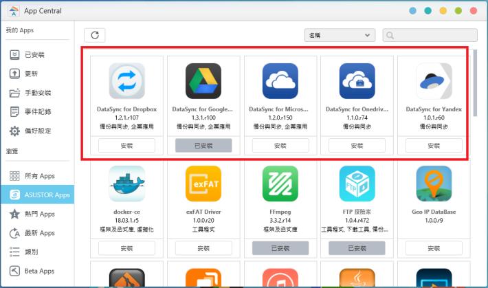 支援同步備份 Google Drive、Microsoft OneDrive 及 Dropbox 等公共雲,可從 App Central 下載套件。